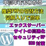 中高年でもわかるブログのエックスサーバーPHP推奨に変更方法