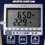 #34【目指せ-17kg!40代からのダイエット7月の結果】