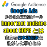 Google AdsからImportant updates about GDPRメール日本語翻訳まとめ