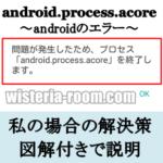 図解付解決「android.process.acore」を終了しますエラー