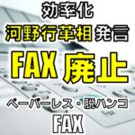 河野行革相の脱FAX発言「書面FAXをやめたい」デジタル化の波