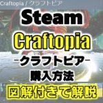 最近人気のCraftopiaをsteamでの購入方法を図解で解説