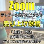 Zoomはテレビ会議・テレワークで一気に売り上げ激増で勝ち組へ