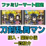 刀剣乱舞マンチョコファミリーマート限定発売!購入開封・一覧紹介