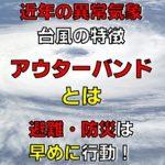 台風の注意点と仕組みアウターバンドとは?早めの避難と防災計画