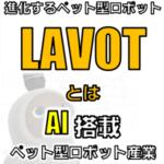 LAVOTとは?癒しにも未来のペット型ロボット産業はどうなる?