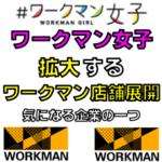 絶好調のワークマン「#ワークマン女子」400店舗オープン予定?