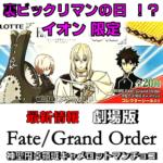 劇場版Fate/Grand Order 神聖円卓領域キャメロットマンチョコまとめ