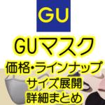 GUでもマスク販売!気になるGUマスクの価格と詳細のまとめ