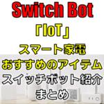 SwitchBot Hub MiniでIoT化快適で便利な商品紹介