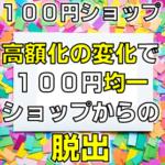100円ショップ高額化の変化で100円均一ショップからの脱出