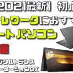 【2021最新】 テレワークにおすすめノートパソコン5選初心者