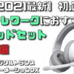 【2021最新】 テレワークにおすすめヘッドセット5選初心者
