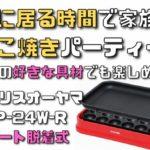 アイリスオーヤマのたこ焼き器プレート脱着式PHP-24W-R