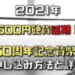 2021年新500円硬貨延期!?150周年記念貨幣の申し込み方法