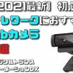 【2021最新】 テレワークにおすすめwebカメラ5選初心者