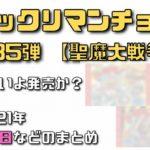 鬼滅の刃マン再発売!ビックリマン35弾【聖魔大戦争】!?発売日
