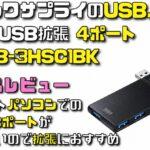 サンワサプライUSBハブ3.0 USB拡張 4ポート使用レビュー