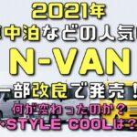 2021年車中泊でも人気のN-VANが一部改良とモデル絞って発売
