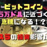 ビットコイン5万ドルに近づく程の急騰になるテスラの投資影響