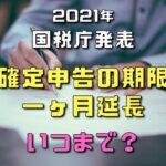 2021年国税庁発表の確定申告の期限を一ヶ月延長いつまで?