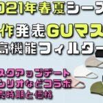 GUマスク高機能フィルターの2021年春夏シーズンの新作発表