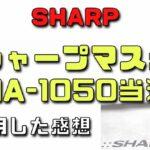 シャープマスクMA-1050当選着用した感想「定期便サービス」