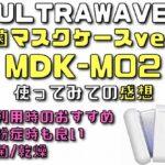 ULTRAWAVE 除菌マスクケース ver.2 MDK-M02使用感想