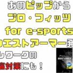 あのピップからプロ・フィッツfor e-sportsウエストアーマー発売