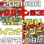 ビックリマン第35弾【聖魔大戦争】ラインナップ一覧2021年3月