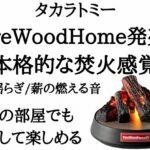 タカラトミーからFireWoodHome発売!本格的な焚火感覚を自宅で楽しめる