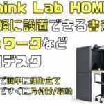 Think Lab HOMEという手軽に設置できる書斎でテレワーク