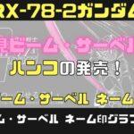 RX-78-2ガンダム好き必見ビーム・サーベル型ハンコの発売!