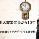 東日本大震災発災から10年古い防災意識をアップデートする重要性