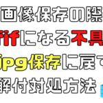 画像保存の際.jfifになる不具合.jpg保存に戻す方法を図解付で対処