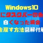 Windows10急にタスクバーの色が白くなった場合に色を戻す方法図解付解説