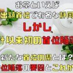 お茶といえば産出額首位で有名な静岡県が統計以来初の首位陥落!