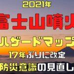 2021年富士山噴火ハザードマップを17年ぶりに改定で防災意識の見直し