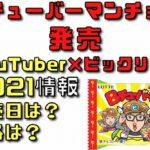 2021年Bチューバーマンチョコ発売!YouTuber×ビックリマン発売日などまとめ