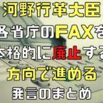 河野行革大臣は各省庁のFAXを本格的に廃止する方向で進めるまとめ