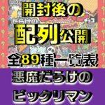 悪魔だらけのビックリマン5月26日西日本先行販売!箱の配列紹介
