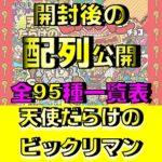 天使だらけのビックリマン5月26日東日本先行販売!箱の配列紹介