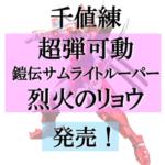 千値練の超弾可動 鎧伝サムライトルーパー 烈火のリョウ発売!