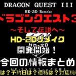 【中高年でもわかる】ドラゴンクエスト3がHD-2Dで蘇る!情報のまとめ