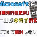 【2021】Microsoftから「利用規約の更新」のメールは本物?詐欺?